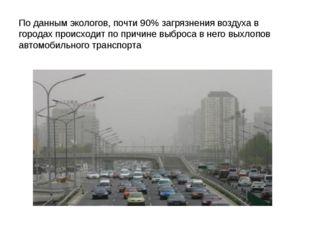 По данным экологов, почти 90% загрязнения воздуха в городах происходит по при