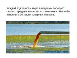 Каждый год во всем мире в водоемы попадает столько вредных веществ, что ими м