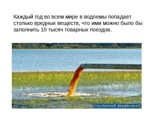 Каждый год во всем мире в водоемы попадает столько вредных веществ, что ими м...