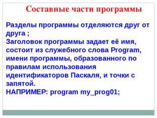 Составные части программы Разделы программы отделяются друг от друга ; Заголо