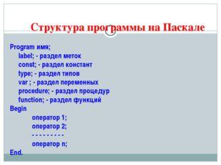 Program имя; label; - раздел меток const; - раздел констант type; - раздел ти