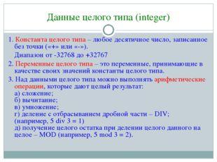 Данные целого типа (integer) 1. Константа целого типа – любое десятичное числ