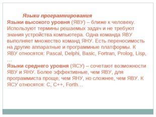 Языки программирования Языки высокого уровня (ЯВУ) – ближе к человеку. Испол