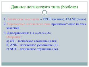 Данные логического типа (boolean) 1. Логические константы – TRUE (истина), FA