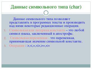 Данные символьного типа (char) Данные символьного типа позволяют представля