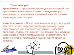 Трансляторы Трансляторы – программы, переводящие исходный текст программы с