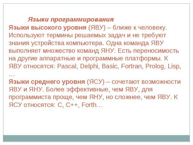 Языки программирования Языки высокого уровня (ЯВУ) – ближе к человеку. Испол...