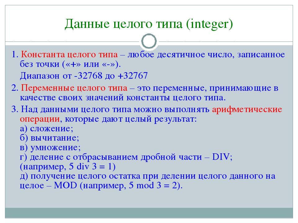 Данные целого типа (integer) 1. Константа целого типа – любое десятичное числ...
