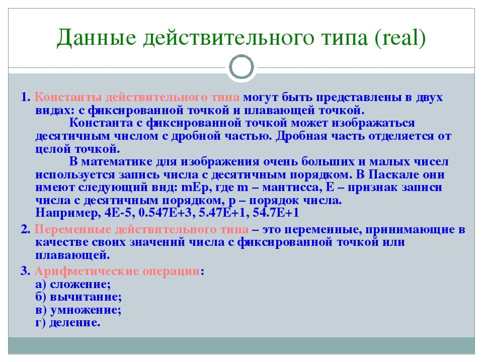 Данные действительного типа (real) 1. Константы действительного типа могут бы...