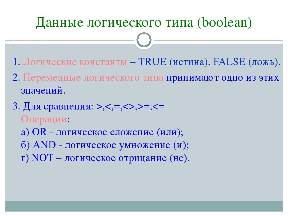 Данные логического типа (boolean) 1. Логические константы – TRUE (истина), FA...