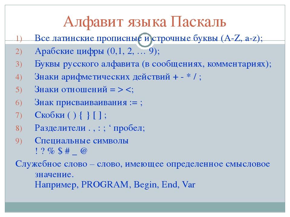Алфавит языка Паскаль Все латинские прописные и строчные буквы (A-Z, a-z); Ар...