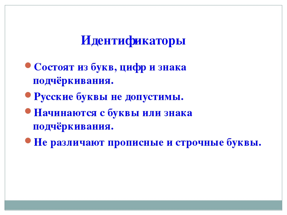Идентификаторы Состоят из букв, цифр и знака подчёркивания. Русские буквы не...