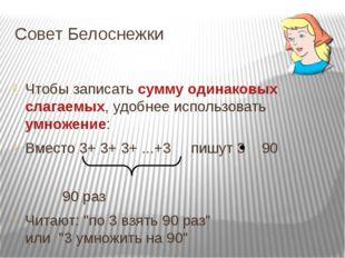 Совет Белоснежки Чтобы записать сумму одинаковых слагаемых, удобнее использов