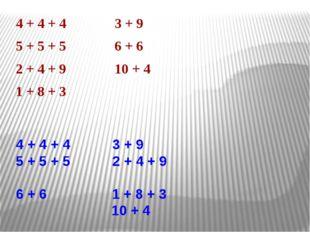 4 + 4 + 4 3 + 9 5 + 5 + 5 6 + 6 2 + 4 + 9 10 + 4 1 + 8 + 3 4 + 4 + 4 3 + 9 5