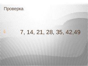 Проверка 7, 14, 21, 28, 35, 42,49