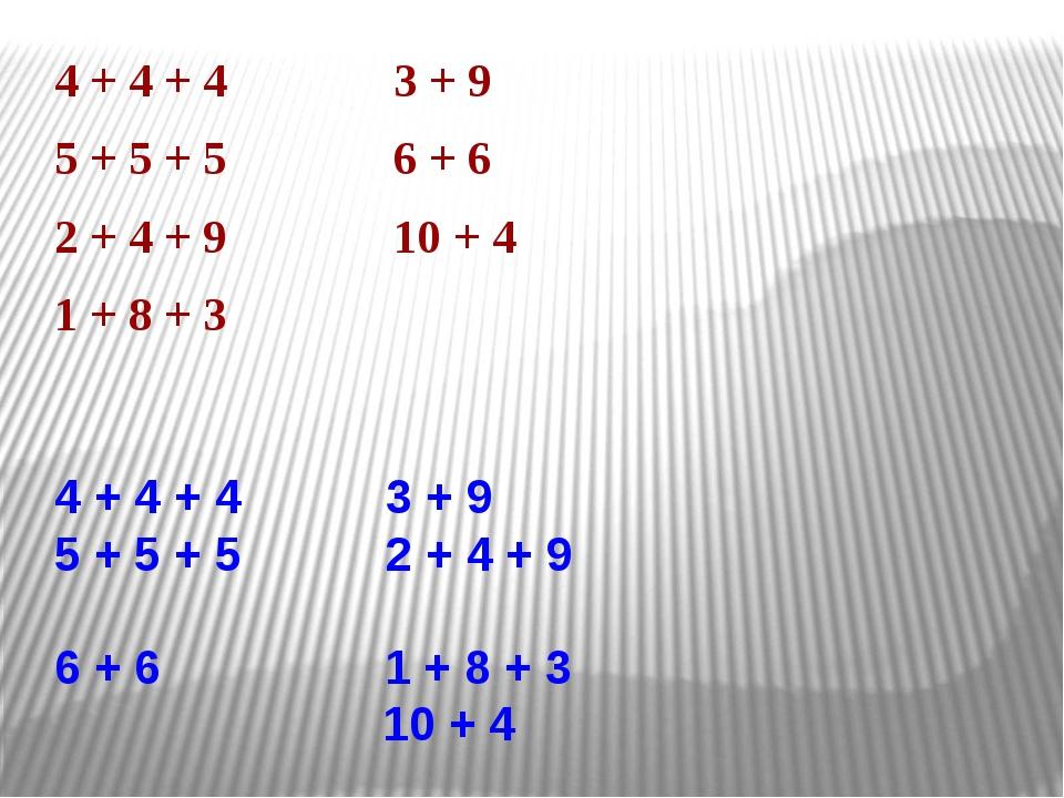 4 + 4 + 4 3 + 9 5 + 5 + 5 6 + 6 2 + 4 + 9 10 + 4 1 + 8 + 3 4 + 4 + 4 3 + 9 5...