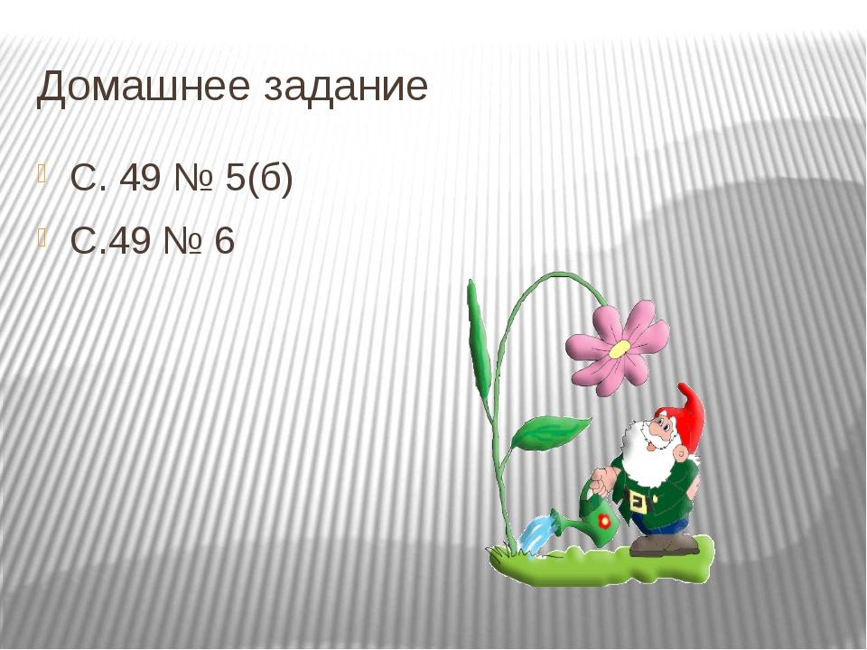 Домашнее задание С. 49 № 5(б) С.49 № 6