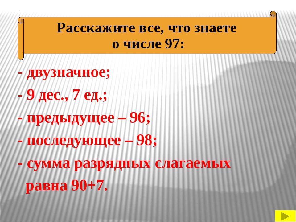 - двузначное; - 9 дес., 7 ед.; - предыдущее – 96; - последующее – 98; - сумм...