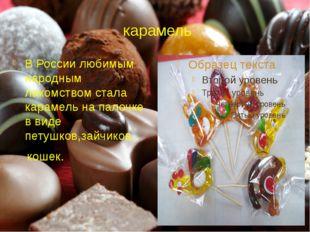 карамель В России любимым народным лакомством стала карамель на палочке в вид