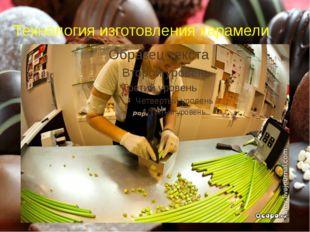 Технология изготовления карамели