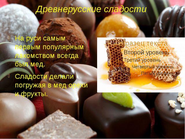 Древнерусские сладости На руси самым первым популярным лакомством всегда был...