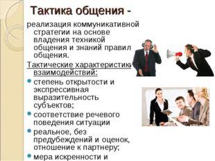 Тактика общения - реализация коммуникативной стратегии на основе владения тех