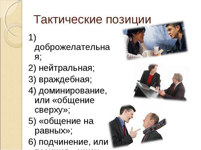 Тактические позиции 1) доброжелательная; 2) нейтральная; 3) враждебная; 4) до...