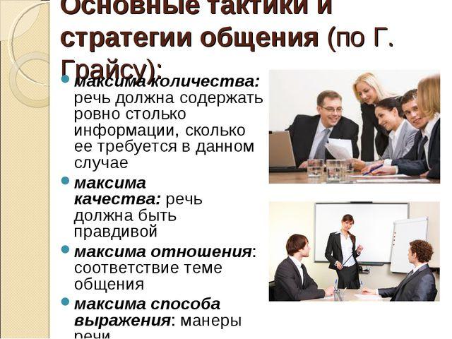 Основные тактики и стратегии общения(по Г. Грайсу): максима количества: речь...
