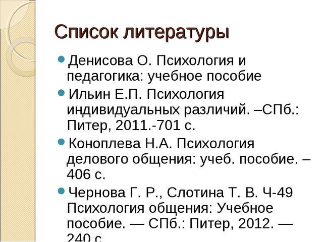 Список литературы Денисова О. Психология и педагогика: учебное пособие Ильин...