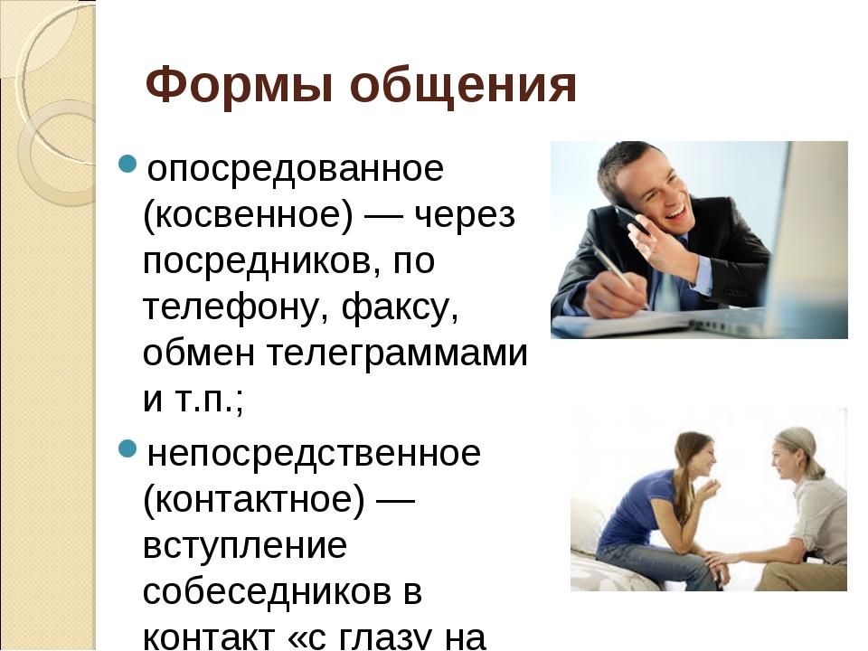 Формы общения опосредованное (косвенное) — через посредников, по телефону, фа...