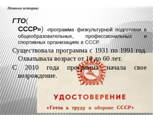 Немного истории: ГТО(«Гото́в к труду́ и оборо́не СССР») -программа физкультур