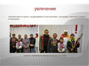 увлечение тематические встречи с выдающимися спортсменами, легендами советско