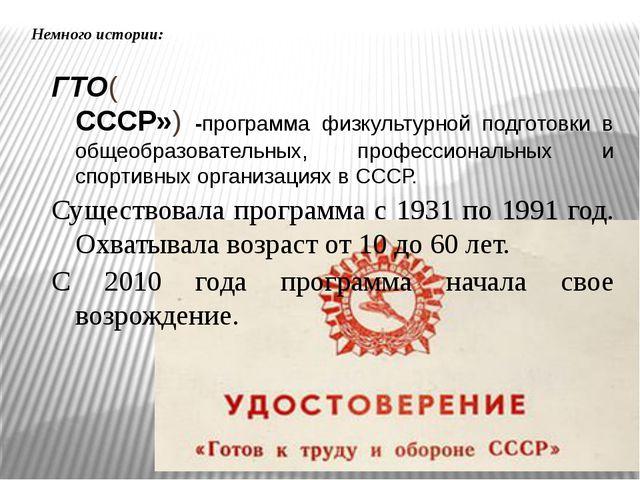Немного истории: ГТО(«Гото́в к труду́ и оборо́не СССР») -программа физкультур...