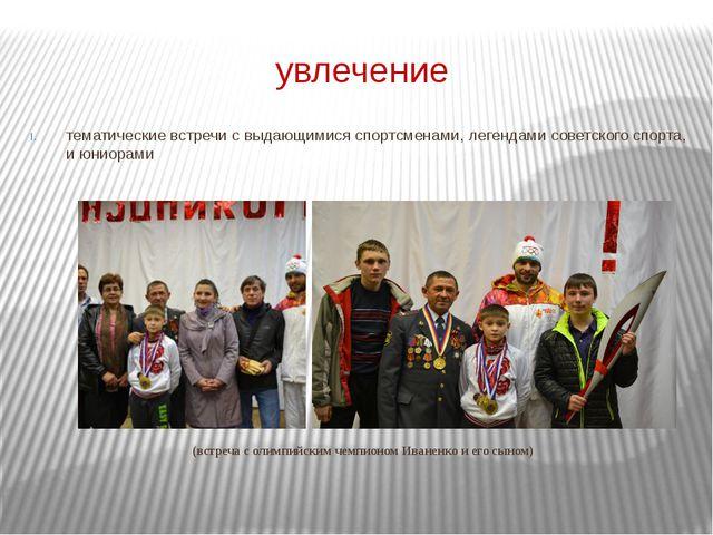 увлечение тематические встречи с выдающимися спортсменами, легендами советско...