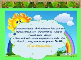 Муниципальное бюджетное дошкольное образовательное учреждение г.Керчи Респуб
