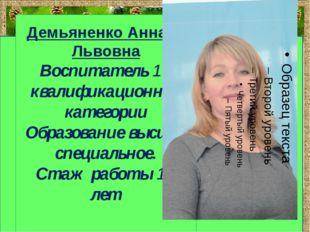 Демьяненко Анна Львовна Воспитатель 1й квалификационной категории Образовани