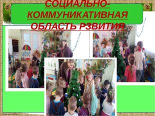 СОЦИАЛЬНО-КОММУНИКАТИВНАЯ ОБЛАСТЬ РЗВИТИЯ FokinaLida.75@mail.ru