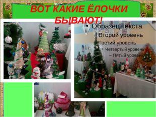 ВОТ КАКИЕ ЁЛОЧКИ БЫВАЮТ! FokinaLida.75@mail.ru