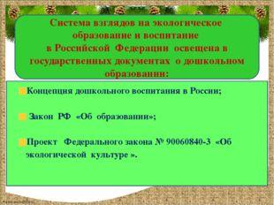 Концепция дошкольного воспитания в России; Закон РФ «Об образовании»; Проект
