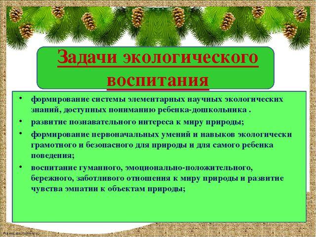 Задачи экологического воспитания формирование системы элементарных научных э...