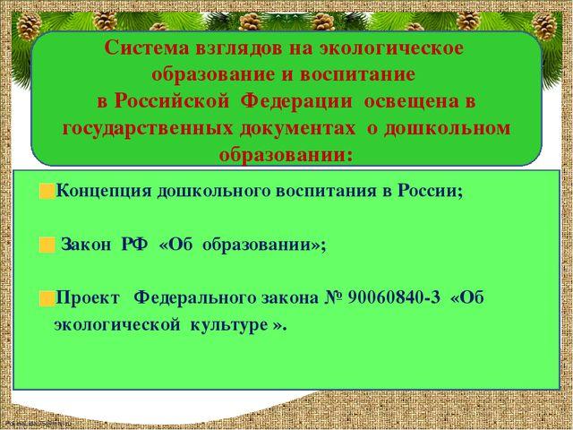 Концепция дошкольного воспитания в России; Закон РФ «Об образовании»; Проект...
