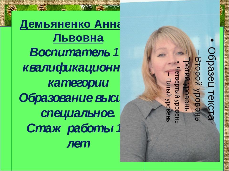 Демьяненко Анна Львовна Воспитатель 1й квалификационной категории Образовани...