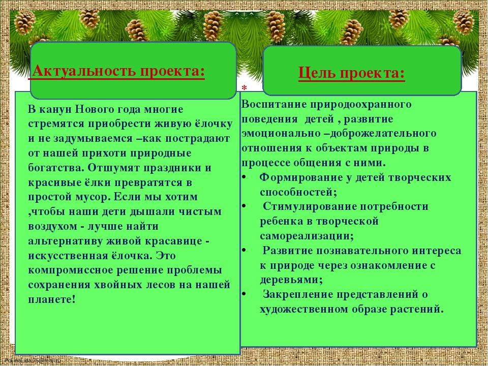 Цель проекта: * Воспитание природоохранного поведения детей , развитие эмоци...