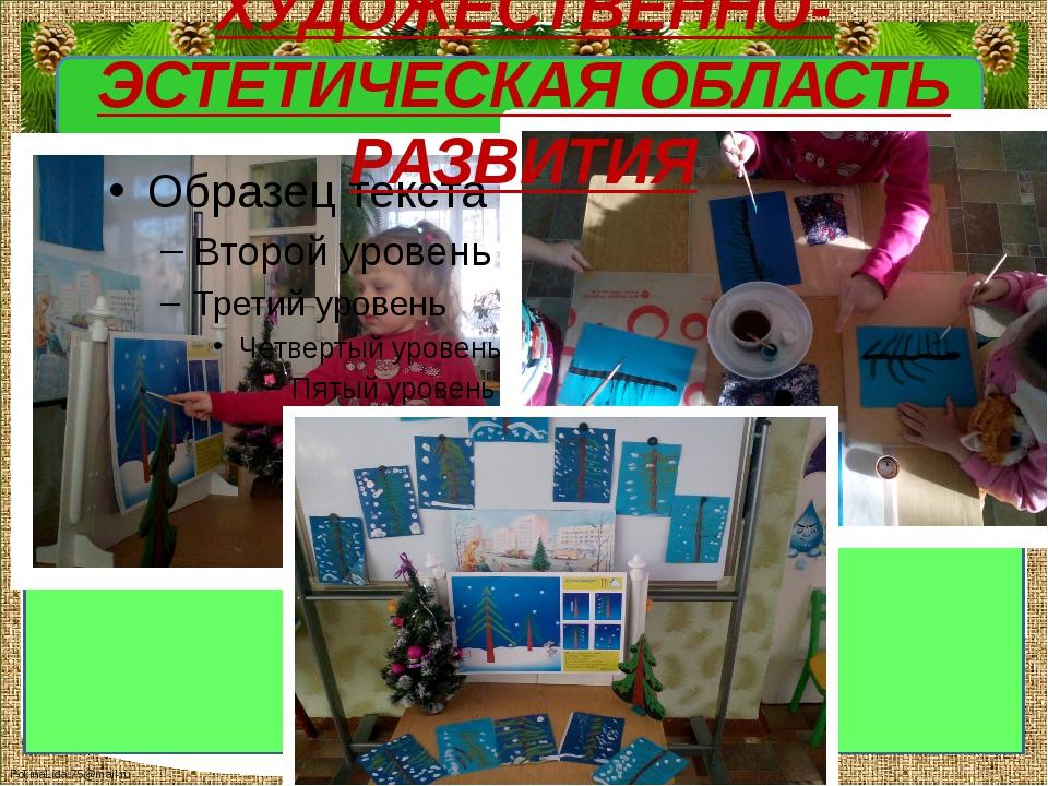 ХУДОЖЕСТВЕННО-ЭСТЕТИЧЕСКАЯ ОБЛАСТЬ РАЗВИТИЯ FokinaLida.75@mail.ru