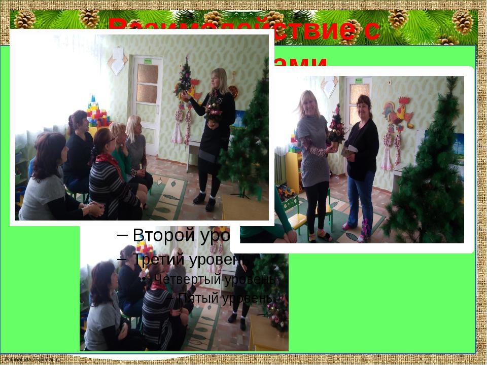 Взаимодействие с педагогами FokinaLida.75@mail.ru