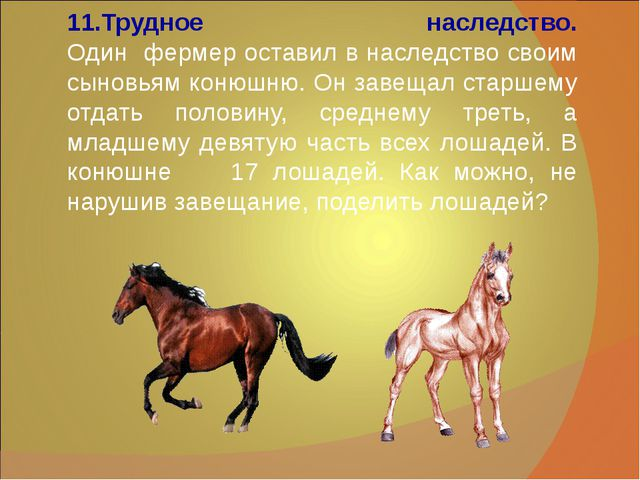 11.Трудное наследство. Один фермер оставил в наследство своим сыновьям конюш...
