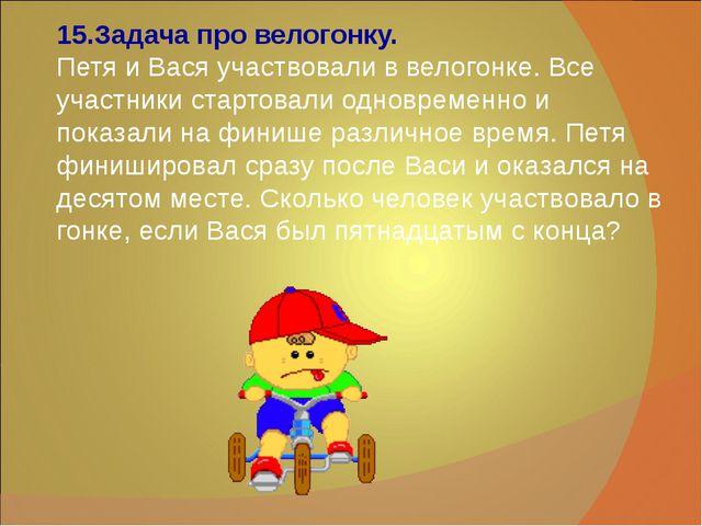 15.Задача про велогонку. Петя и Вася участвовали в велогонке. Все участники с...