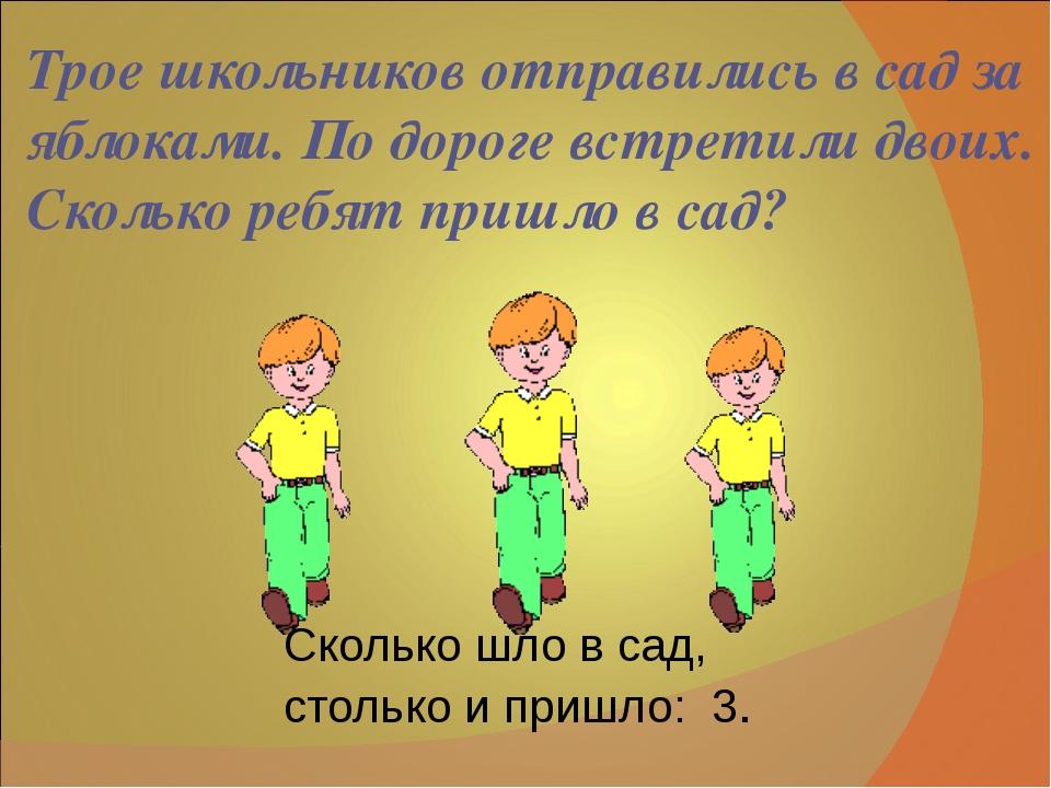 Трое школьников отправились в сад за яблоками. По дороге встретили двоих. Ско...