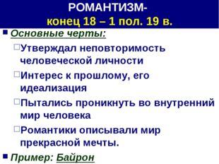 РОМАНТИЗМ- конец 18 – 1 пол. 19 в. Основные черты: Утверждал неповторимость ч