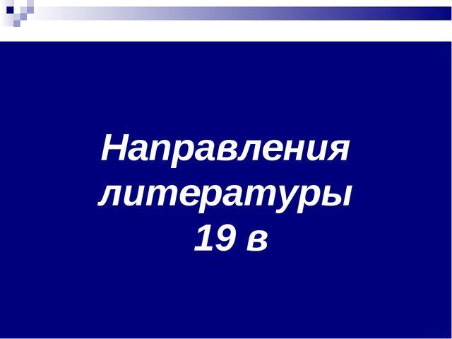 Направления литературы 19 в